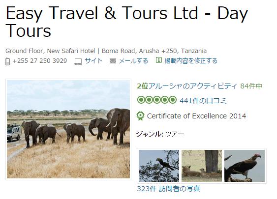 タンザニア Easy tour