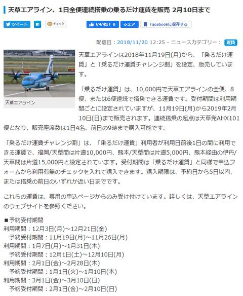 天草航空1