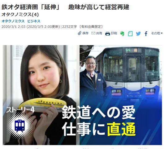 鉄ネタ1 鉄ヲタ