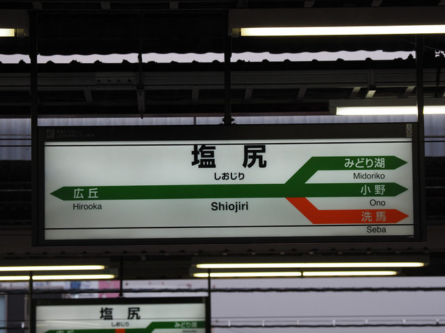 27 中央東線 (1)