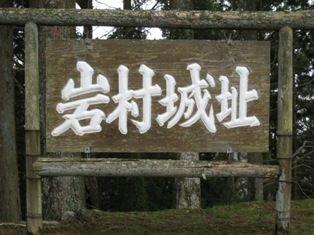 2010年 長篠・岩村・恵那峡・馬篭宿 090