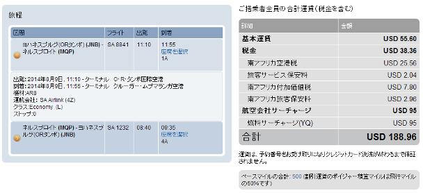 南ア JNB-MQP