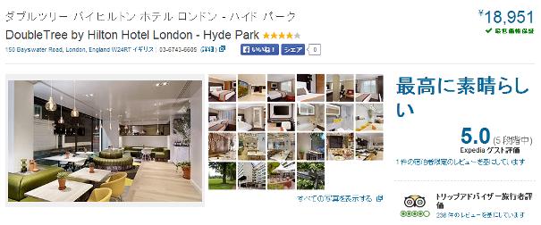 London Hotel ダブルツリー安い