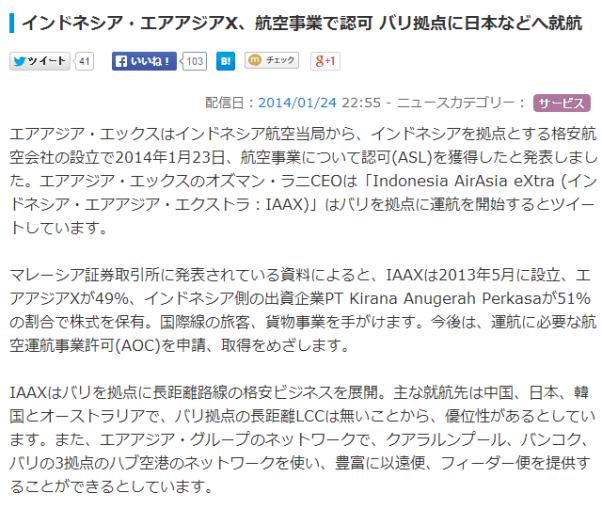 航空ニュース エアアジアX バリ