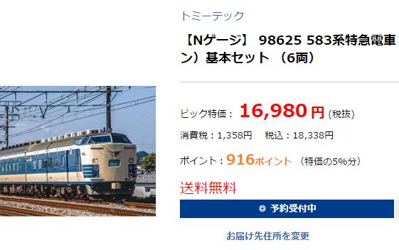 583系のモデル