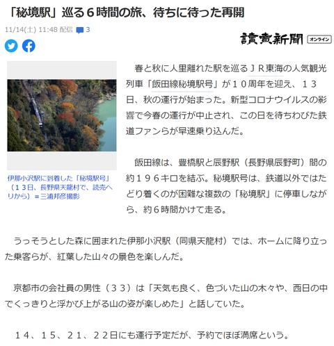 飯田線 非競合