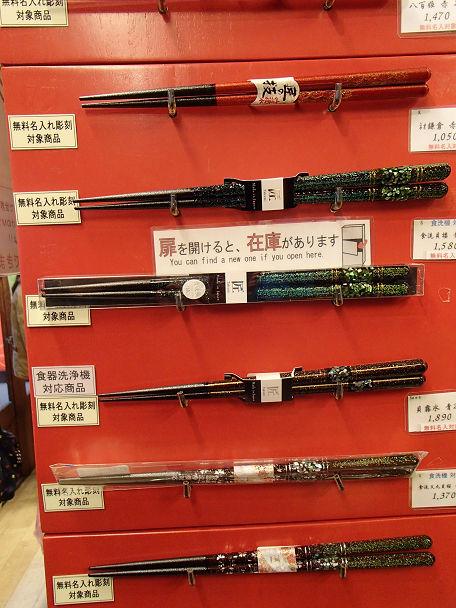 10 箸 (1)