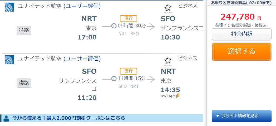 NRT-SFO1