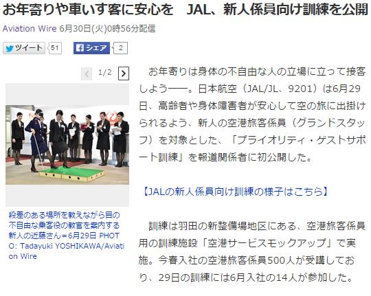 航空ネタ5 JALが新人訓練