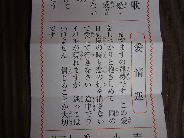 3 (11)おみくじ