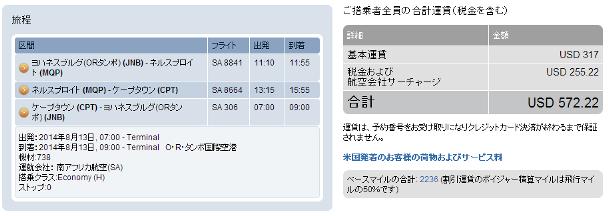 南ア JNB-MQP-CPT fare