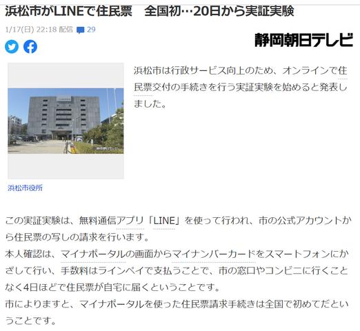 浜松市 LINE