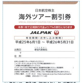 JALパック 株主優待 チケット