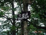 大萱峠の道標