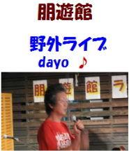 houyuu-live 1