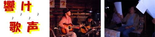 houyuu-live 6