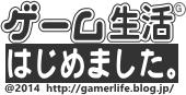 ゲーム生活はじめました