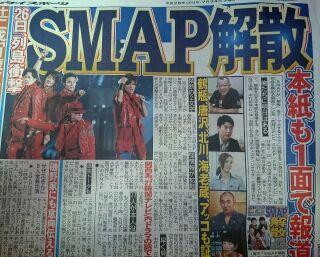 SMAP解散報道