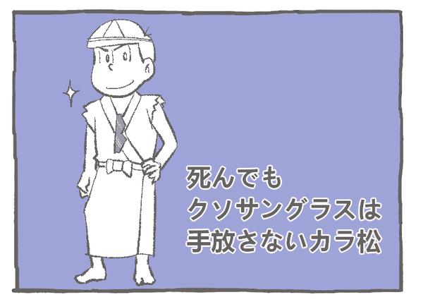 25話カラ松