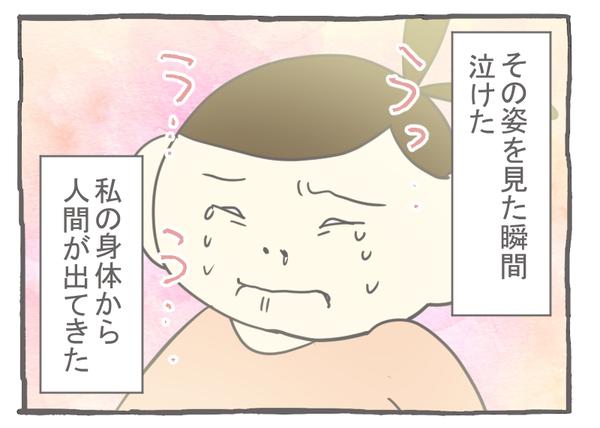 妊娠出産編30-8