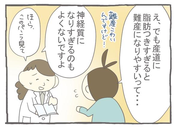 妊娠出産編11-3