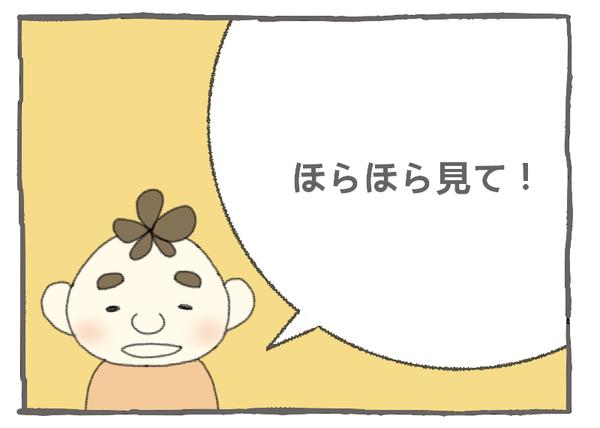 67-12ほらみて!