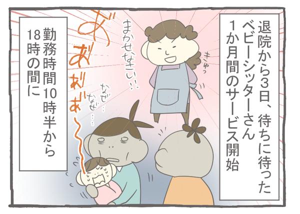 妊娠出産編37-1