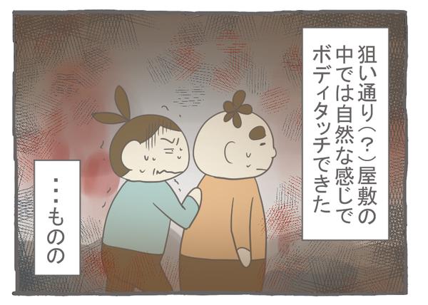 なれそめ12おばけ屋敷-4