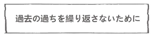 なれそめ43過去の恋愛失敗談-5