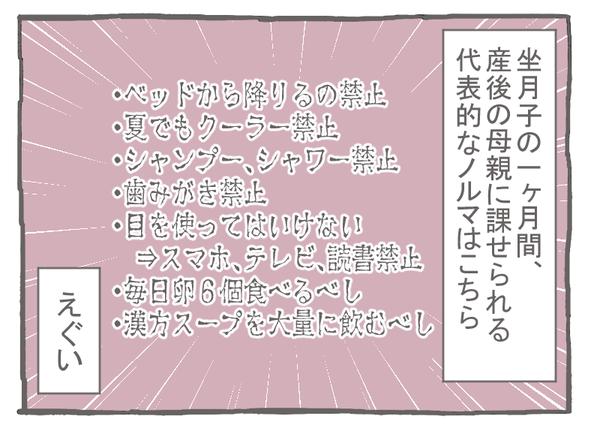 妊娠出産編19-6