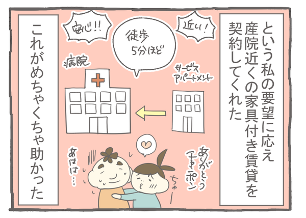 妊娠出産編6-4