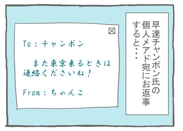 なれそめ7きたー!!-1
