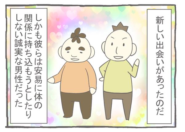 なれそめ43過去の恋愛失敗談4-2