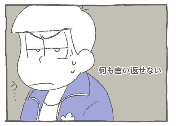 10話カラ松2