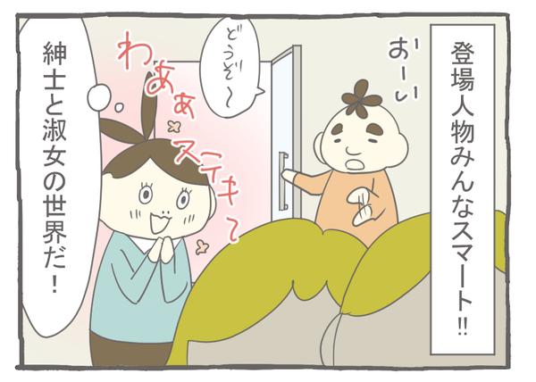 なれそめ57アフターユー-4