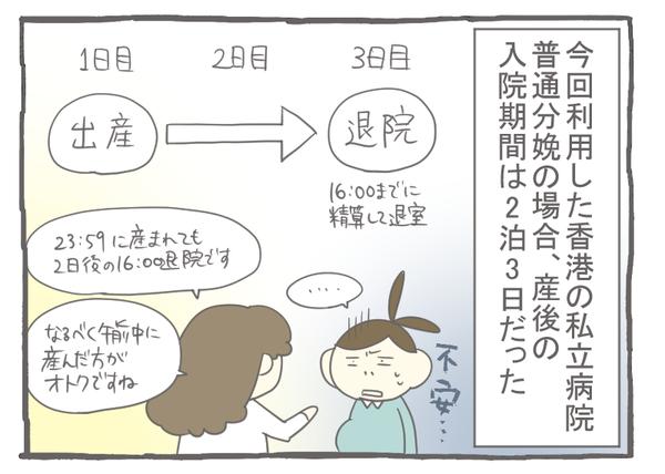 妊娠出産編17-1