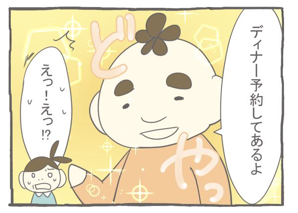 なれそめ30プチサプライズ-4