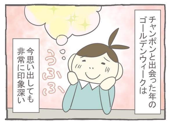 なれそめ24しまなみ海道-1