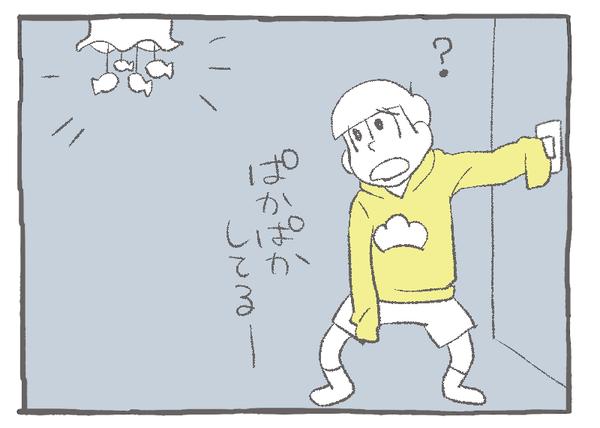 11話ぱかぱか