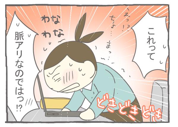 なれそめ5脈アリ!?-7