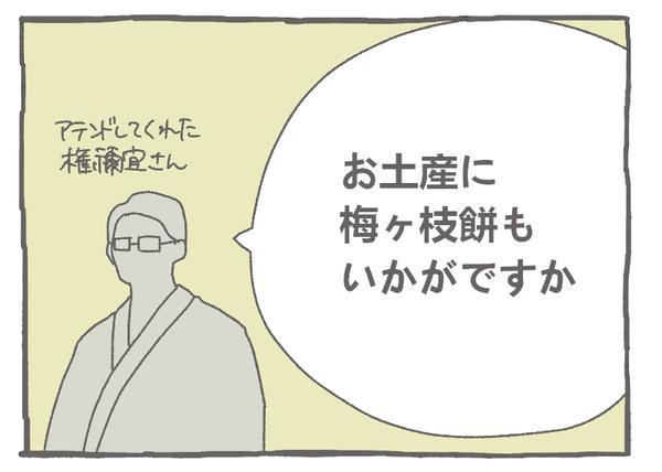 135-4 - コピー