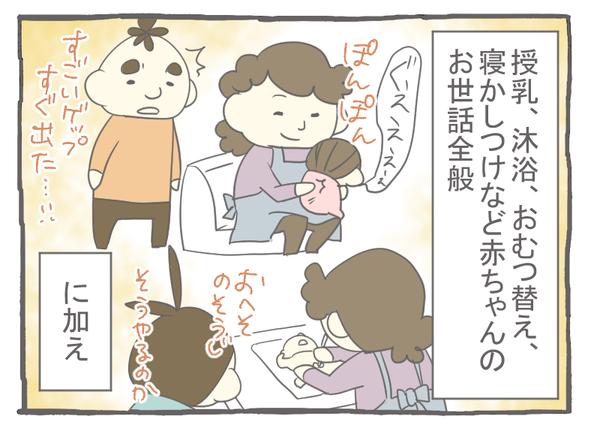 妊娠出産編37-2