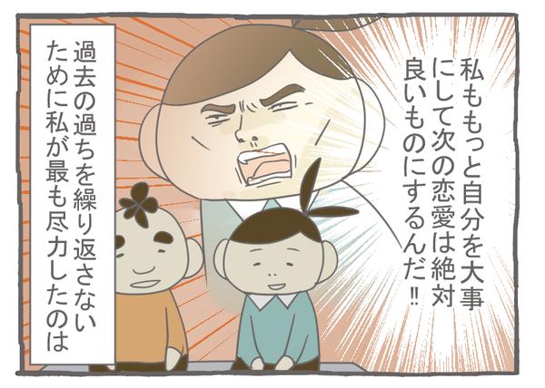 なれそめ43過去の恋愛失敗談4-3