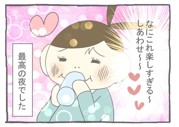 なれそめ51最高の夜-4