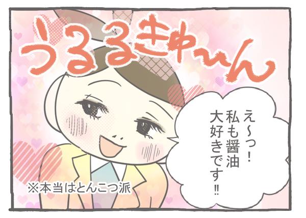 なれそめ114悲報-3