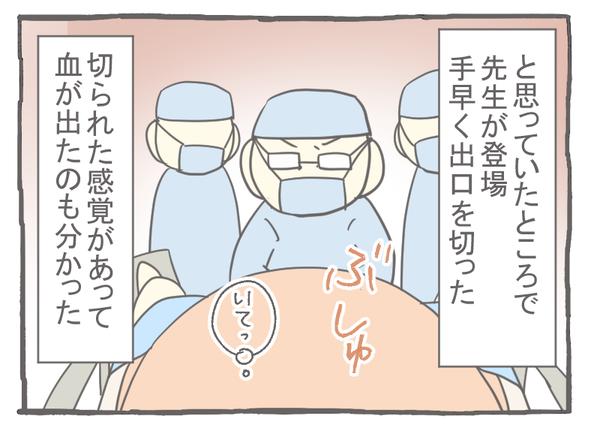 妊娠出産編30-2