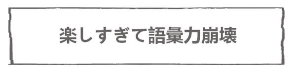 なれそめ52語彙力崩壊-5
