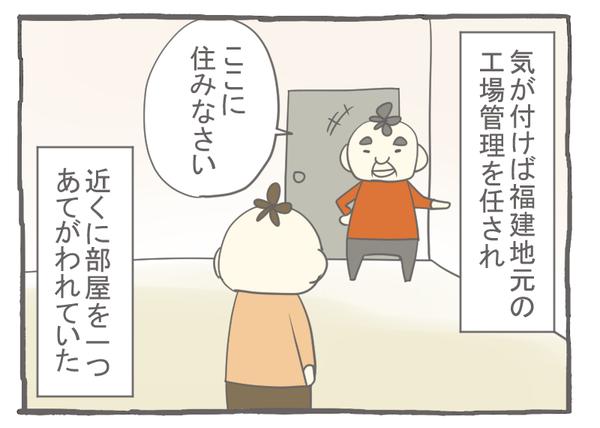 なれそめ109チャンポン-3