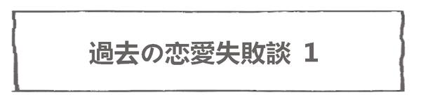 なれそめ40過去の恋愛失敗談-5