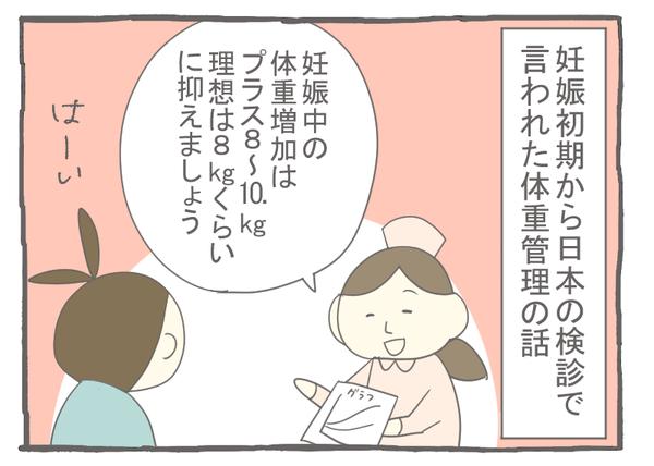 妊娠出産編10-1